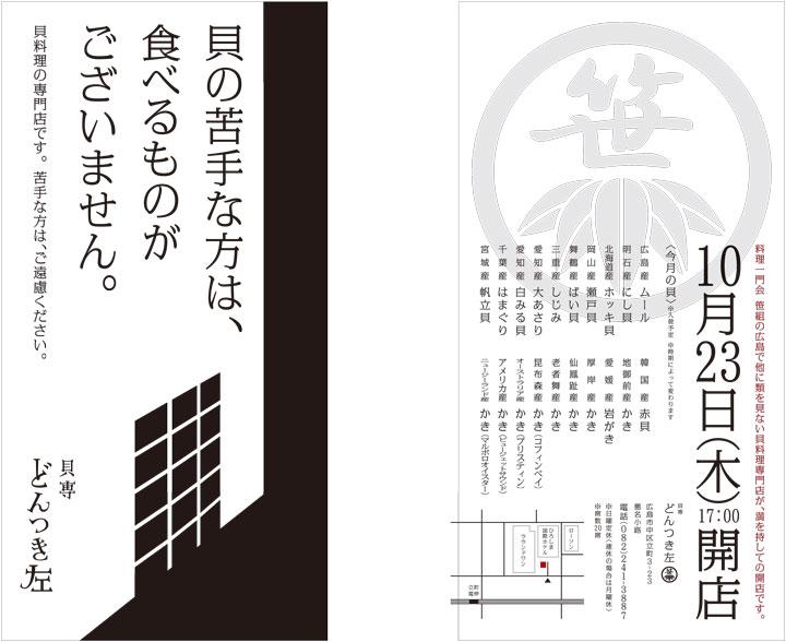 2014_dontsuki_DM_fin_ol