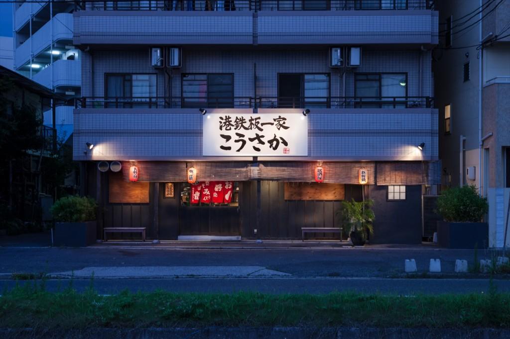鉄板居酒屋&お好焼店